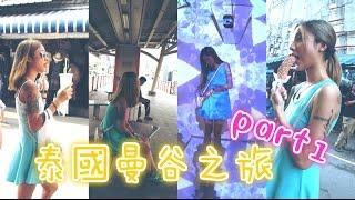 Yaki Wong-(Vlog)泰國曼谷之旅 Part 1