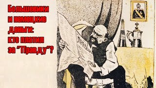 Большевики и немецкие деньги: кто платил за 'Правду'?
