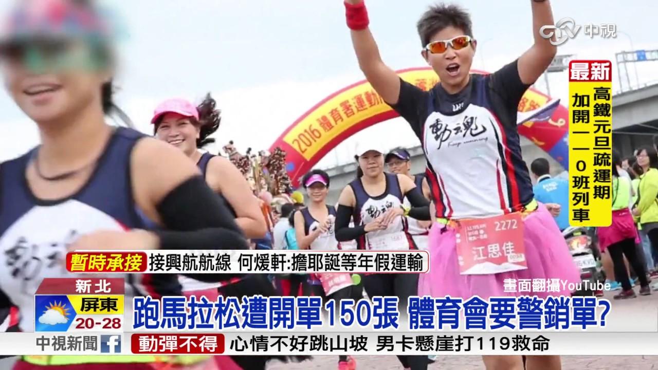 跑馬拉松遭開單150張 體育會要警銷單?│中視新聞 20161201 - YouTube