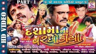 Dashama Na Varaghodiya - 1 - Rakesh Barot Film | Gujarati New Movie | Rakesh Barot, Pari Parmar