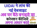 UIDAI LAUNCH NEW WEBSITE इस Site से घर बैठे बनवाए AADHAR CARD