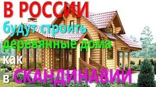 видео Деревянное домостроение, малоэтажное строительство