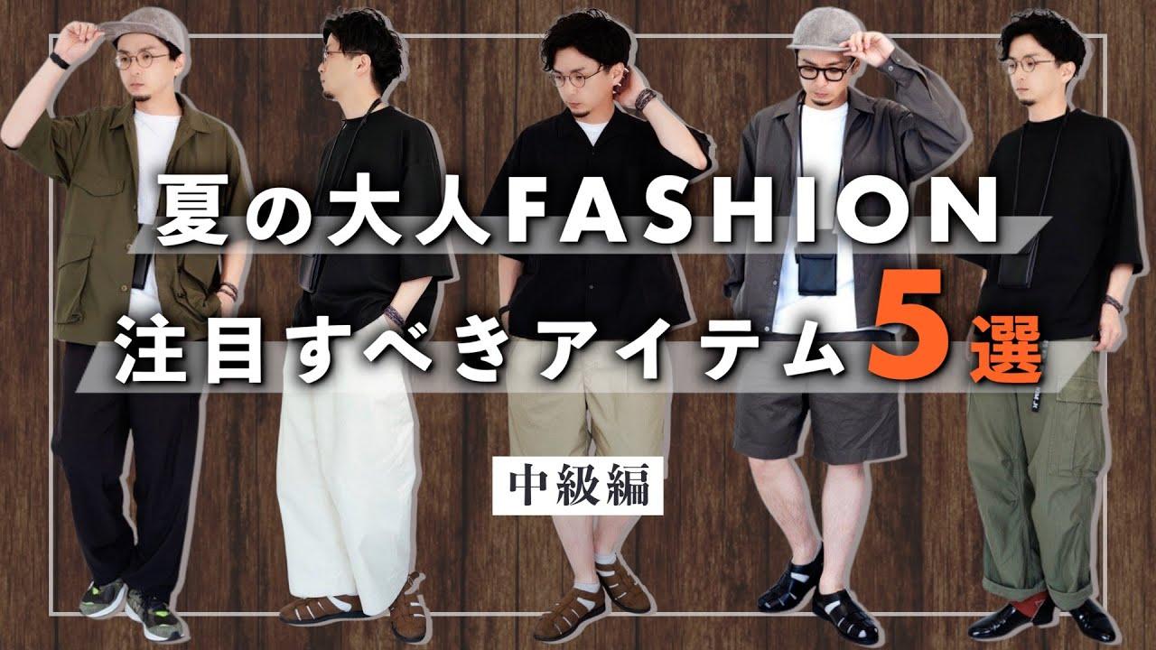 【中級編】夏の大人ファッション注目アイテム5選!