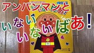 アンパンマンといないいないばあ!読みます☆ ◇あすかパンマン twitter https://twitter.com/asukapanman.