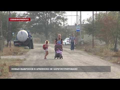 Власти Крыма не наблюдают новых выбросов в Армянске