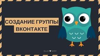Создание группы ВКонтакте(Краткая видео инструкция, как создать группу ВКонтакте. Наш сайт - DLUX-SMM.RU Блог - blog.dlux-smm.ru Мы ВКонтакте - vk.com/dl..., 2016-10-14T20:56:00.000Z)