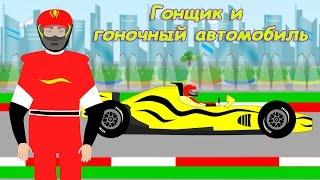 Гонщик и гоночный автомобиль. Развивающие мультики для детей