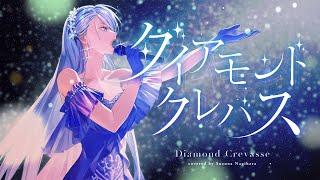 ダイアモンド クレバス (Diamond Crevasse) - シェリル・ノーム starring May'n // covered by 凪原涼菜