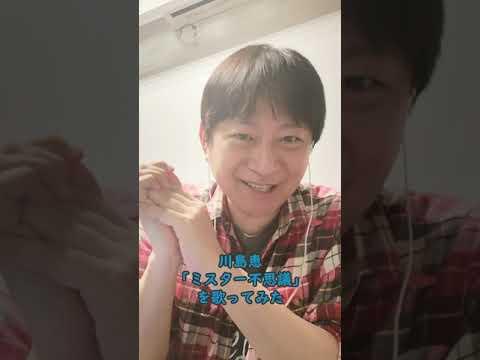 アカペラ動画 川島恵「ミスター不思議」を歌ってみた