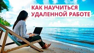 Обучение удаленной работе. Как проходит обучение в Школе удаленной работы NOVA