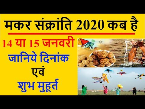 makar-sankranti-2020-date:-कब-है-मकर-संक्रांति-2020,-मकर-संक्रांति-तारीख-14-या-15-जनवरी-2020-kab-hai