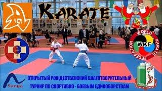 Соревнования по каратэ. Дети 7- 8 лет. Karate Competitions. Children 7 to 8 years.