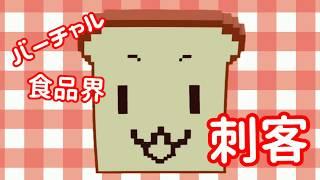 バーチャルパンの動画「パンですがバーチャルYouTuberになります。」のサムネイル画像