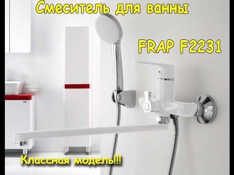 Смеситель для ванны  FRAP F2231, Очень качественно!!!