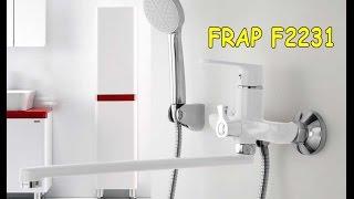 видео Frap F512-1 (хром) - отзывы и мнения пользователей