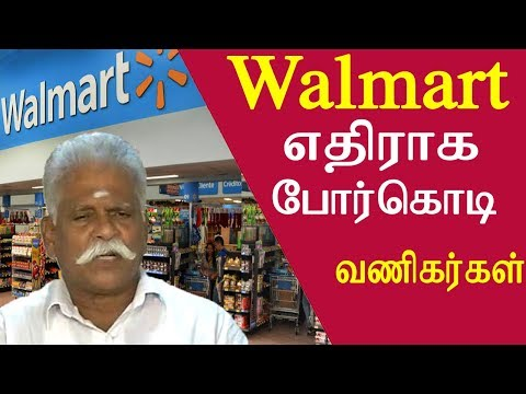 stop the entry of walmart :Tamil Nadu traders tamil news live, tamil live news, tamil news redpix