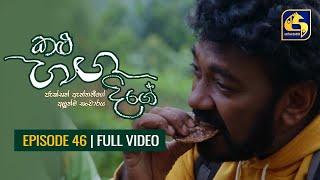 Kalu Ganga Dige Episode 46 || කළු ගඟ දිගේ || 03rd JULY 2021 Thumbnail