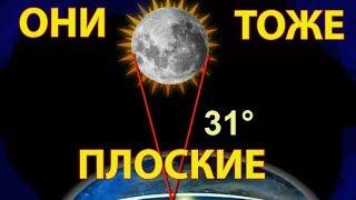 Плоская Земля Солнце и Луна - Правда Которую Скрывают От Нас