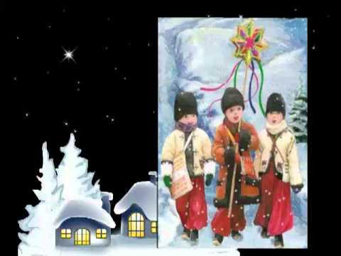 Добрий Вечір тобі, пане господарю, Ukrainian Christmas