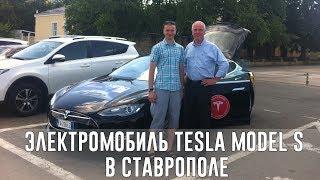 Электро автомобиль в Ставрополе / electric car TESLA MODEL S