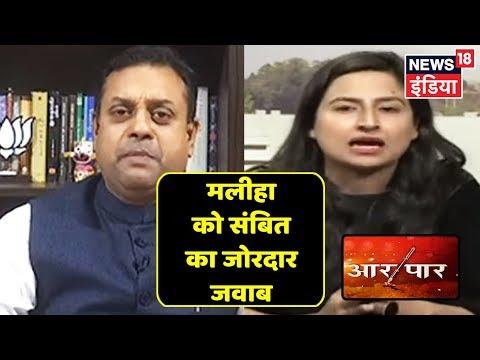 Pakistan के मौजूदा हालात को लेकर Sambit Patra का Maliha Hashmi को जवाब! | Aar Paar | Amish Devgan