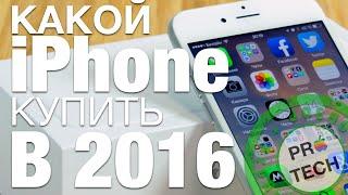 Какой iPhone купить в 2016 году? Советы по выбору!(В этом видео я расскажу о том, какие iPhone лучше всего приобретать в 2016 году, то есть модели с идеальным соотно..., 2016-04-09T12:24:46.000Z)