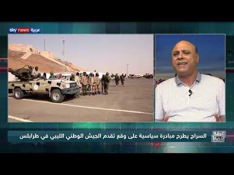 السراج يطرح مبادرة سياسية على وقع تقدم الجيش الوطني الليبي في طرابلس  - نشر قبل 2 ساعة
