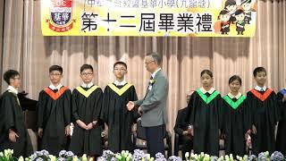 Publication Date: 2020-02-23 | Video Title: 2 畢業感恩崇拜 下部份 (基華九龍塘)