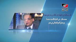 قالوا| عن حال العراق اليوم..ومعدل النمو السكاني بمصر