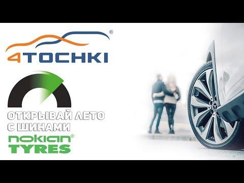 Открывай лето – с шинами Nokian Tyres