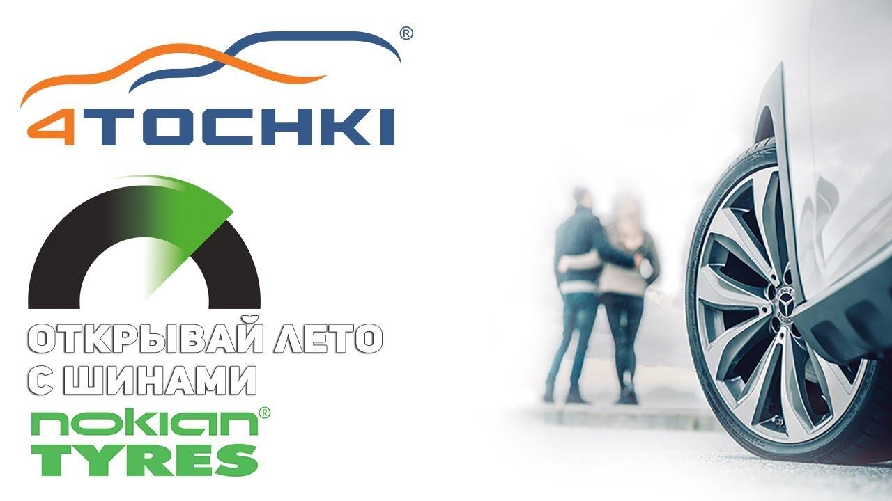 Открывай лето – с шинами Nokian Tyres  на 4 точки. Шины и диски 4точки - Wheels & Tyres