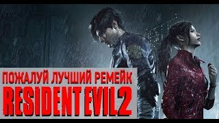 Пожалуй лучший ремейк. Обзор Resident Evil 2