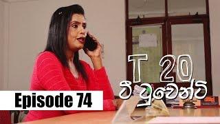T20 - ටී ටුවෙන්ටි | Episode 74 | 23 - 03 - 2020 | Siyatha TV Thumbnail