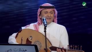 Abdul Majeed Abdullah ... Rouhi Tehebak - Dubai 2016 | عبد المجيد عبد الله ... روحي تحبك - دبي 2016