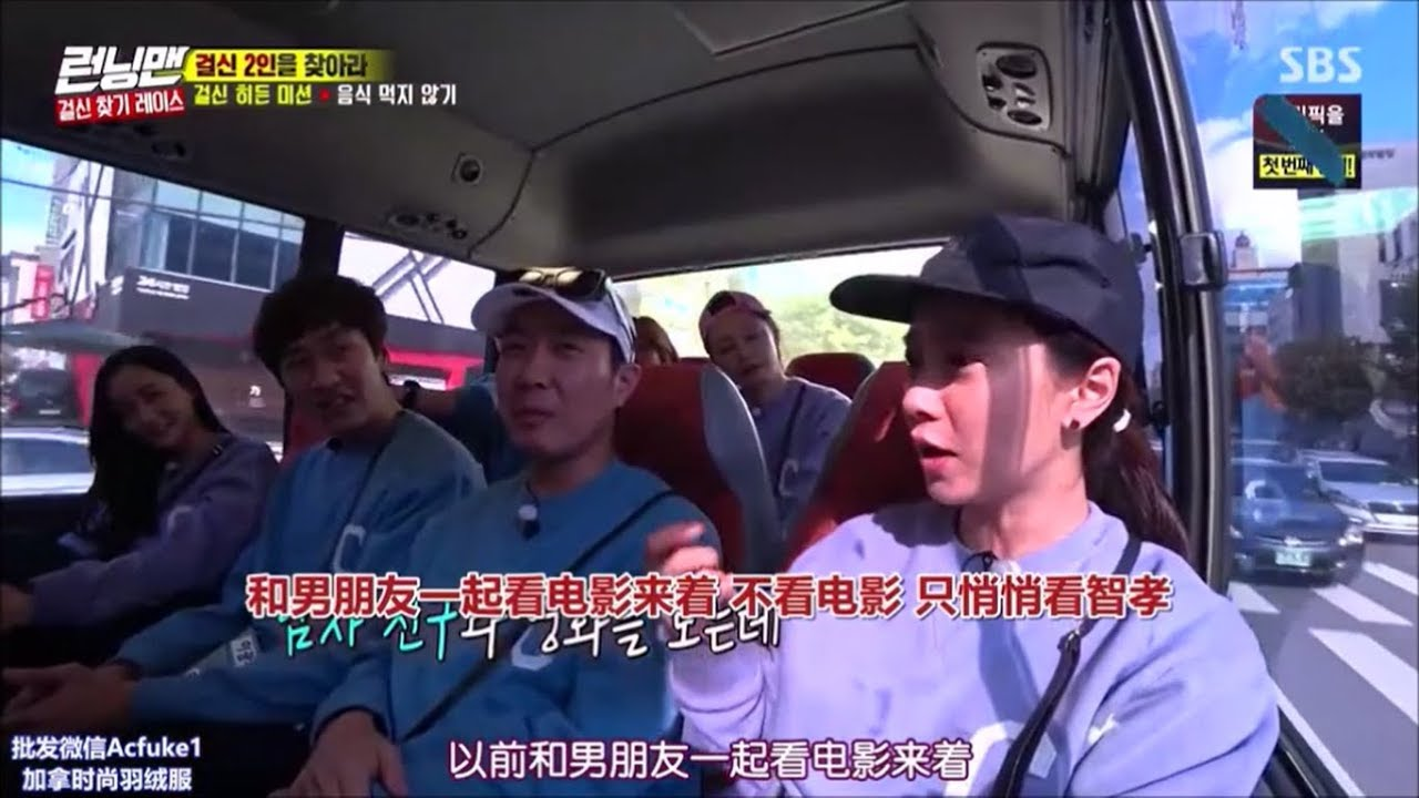 Running man 2019 宋智孝金鍾國說起了愛情史!!!宋智孝打男友耳光 金鍾國只看對方 - YouTube