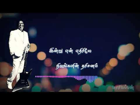 Repeat Ilayarajayogi Bmadai Thiranthu Song Tamil Lyrics