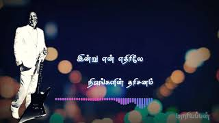 Ilayaraja yogi B Madai thiranthu song tamil lyrics whatsapp status Nizhalgal