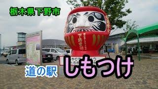 【道の駅】しもつけ 栃木県下野市(ザ・たっちの故郷)