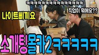 (Sub)소개팅 몰카 2탄ㅋㅋ 갈수록 미쳐가는듯ㅋㅋㅋㅋ Blind date prank