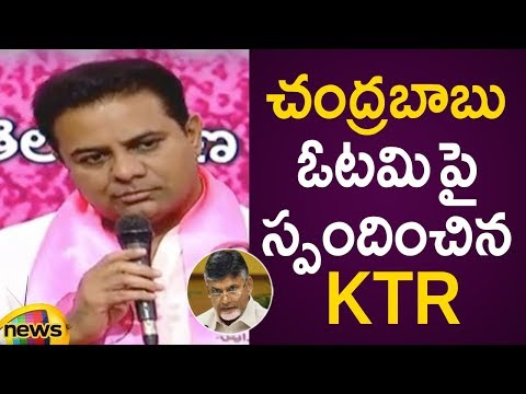 KTR Responds Over Chandrababu Naidu Defeat In 2019 Elections At Press Meet | Telangana Politics