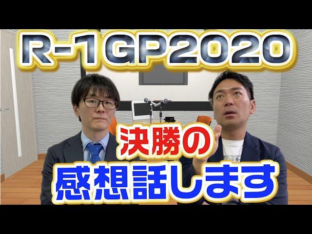 【スーパーマラドーナちょこっとラジオ♯29】Rー1GP2020 決勝の感想語ります!!