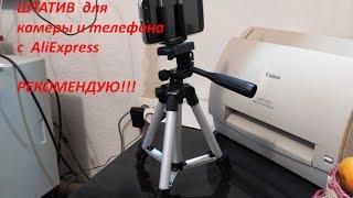Универсальный штатив для камеры, телефона с AliExpress(, 2016-12-27T10:48:07.000Z)