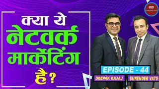 क्या ये नेटवर्क मार्केटिंग है?   Episode 44   Deepak Bajaj   Chat with Surender Vats