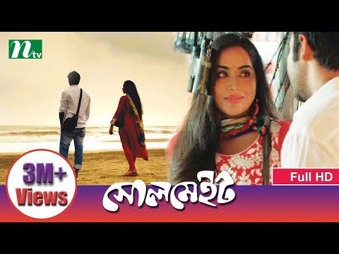 Romantic Telefilm: Soulmate | সোলমেইট । Mamo | Nisho | Mishu Sabbir | NTV Special Romantic Teleflim
