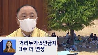 코로나 600명대…현행 거리두기·5인 금지 3주 더 연장  / JTBC 정치부회의
