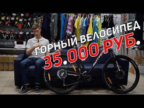Как выбрать ГОРНЫЙ ВЕЛОСИПЕД до 35000 рублей