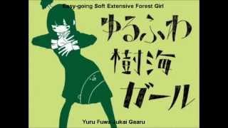 【初音ミク】ゆるふわ樹海ガール English and romaji subs