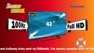 Media Markt Το Φθηνό Θα Νικήσει - Panasonic TV 42''