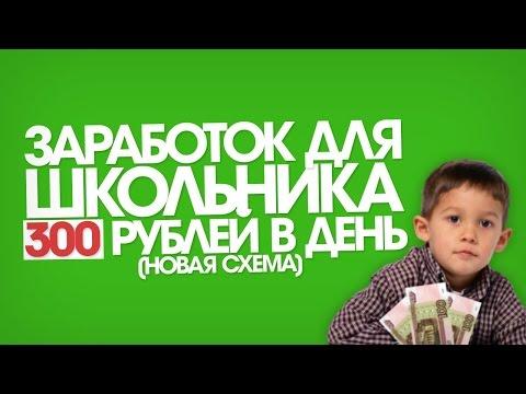 Как заработать школьнику 300 руб в день в интернете как заработать реально в интернете 2016