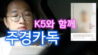 야간독서 책 다소 곤란한 감정 김신식 feat 자신감 …